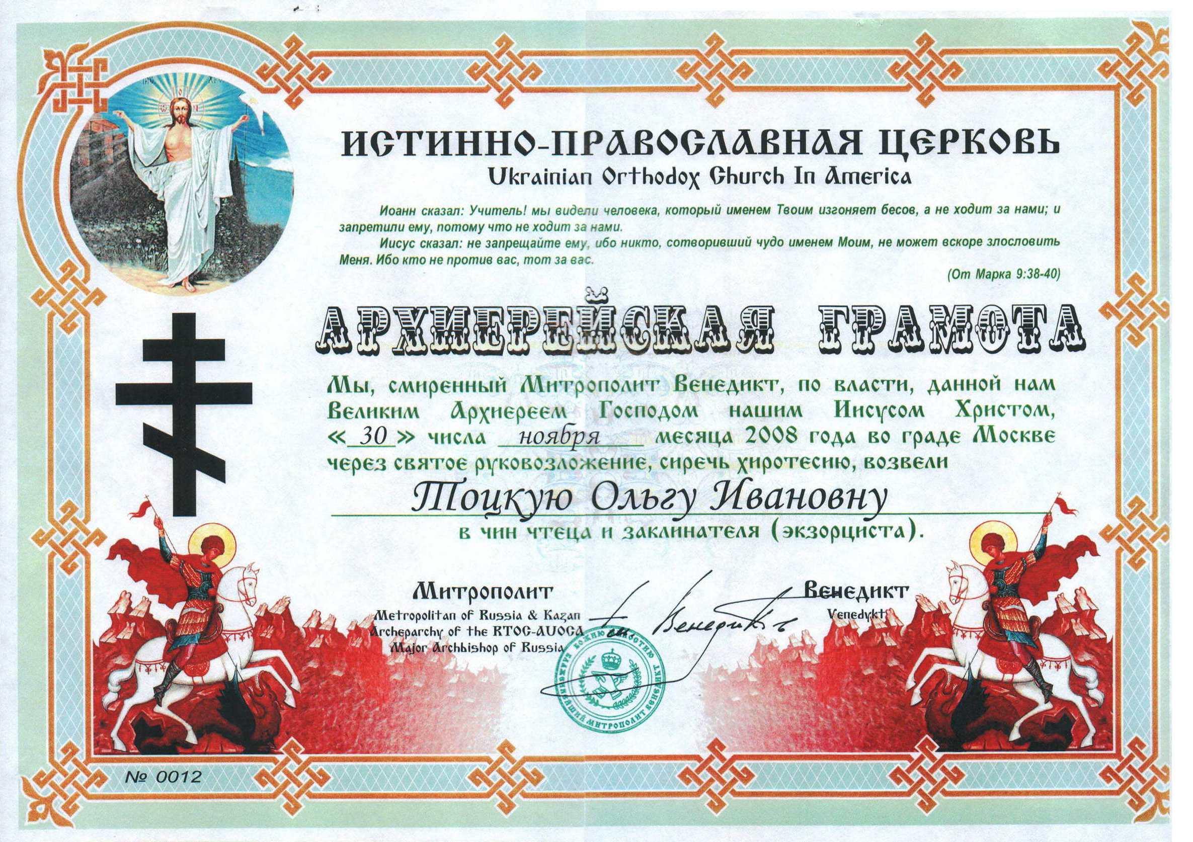 Архиерейская грамота о возведении в чин чтеца и заклинателя (экзорциста)