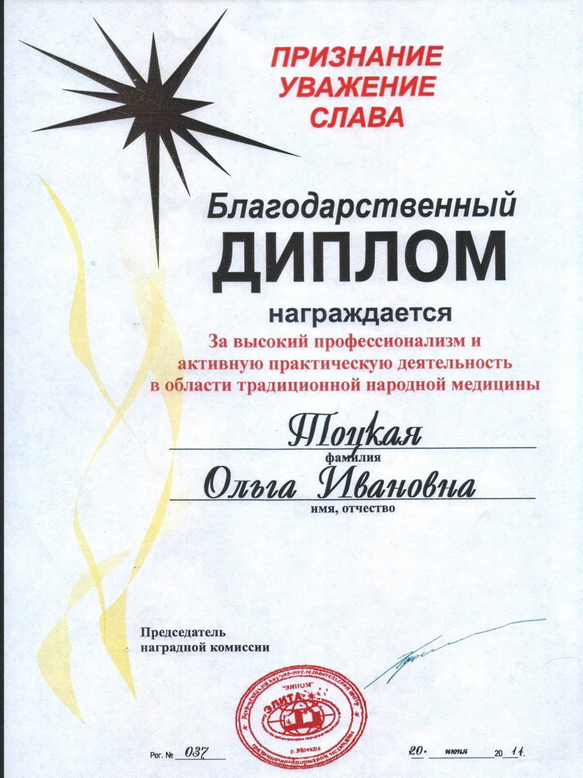 Благодарственный диплом за высокий профессионализм и активную практическую деятельность в области традиционной медицины