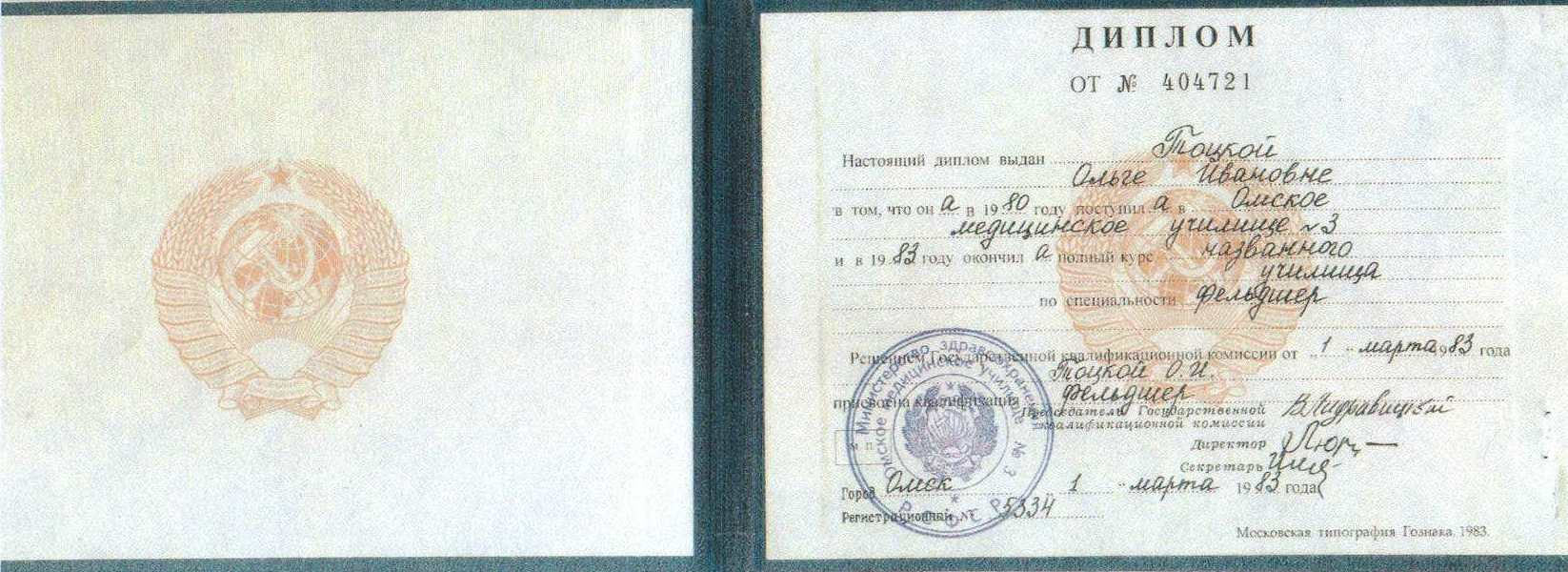 Диплом о получении квалификации фельдшер