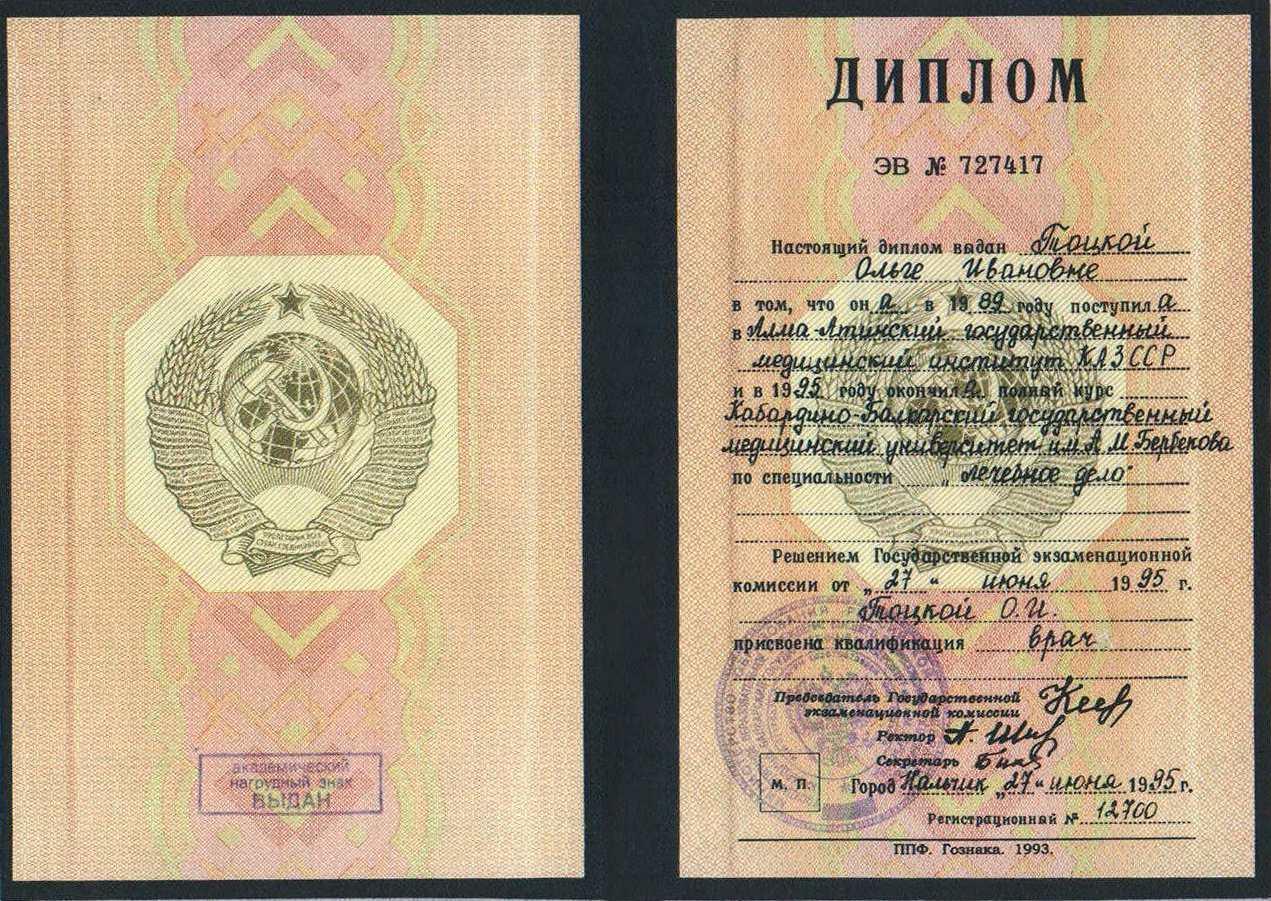 Диплом о получении квалификации врач по специальности лечебное дело