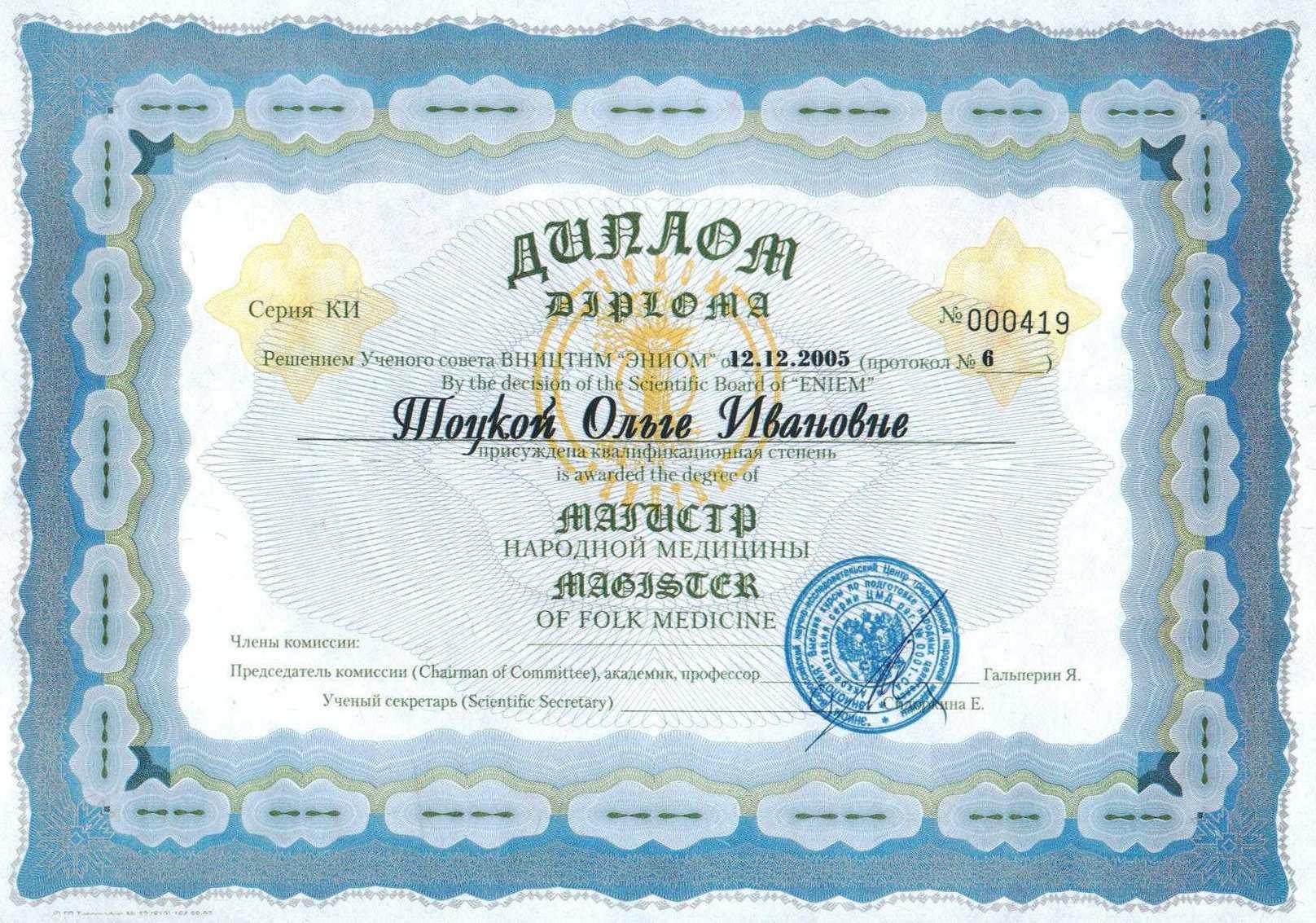 Диплом о присуждении степени народной медицины
