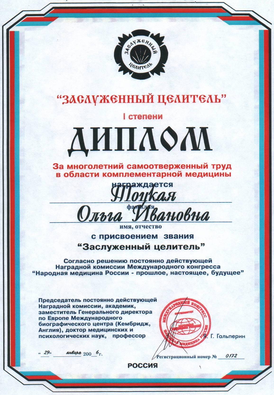 Диплом о присвоении звания Заслуженный целитель