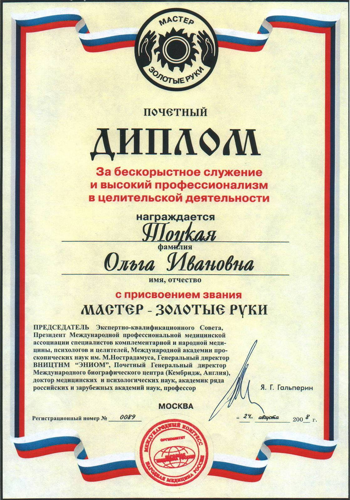 Диплом за бескорыстное служение и высокий профессионализм в целительской деятельности