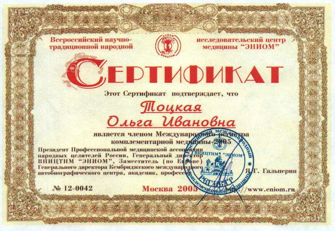 Сертификат международного регистра комплиментарной медицины
