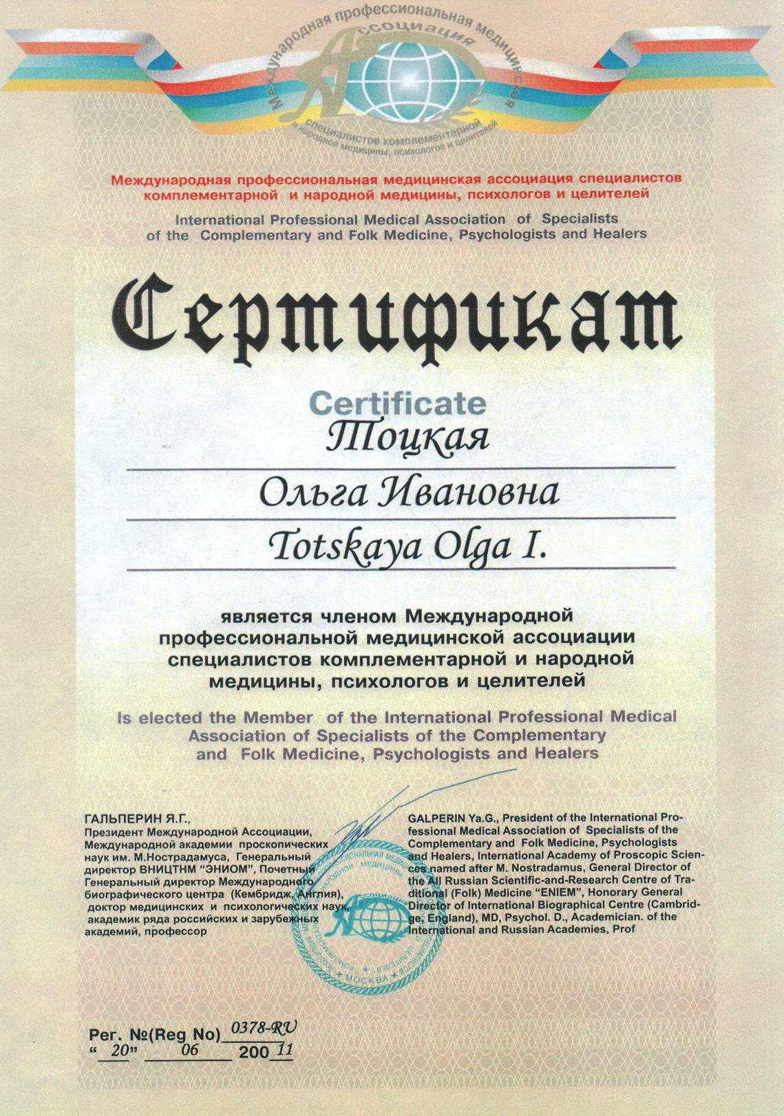 Сертификат о членстве в Международной профессиональной медицинской ассоциации специалистов комплиментарной и народной медицины, психологов и целителей