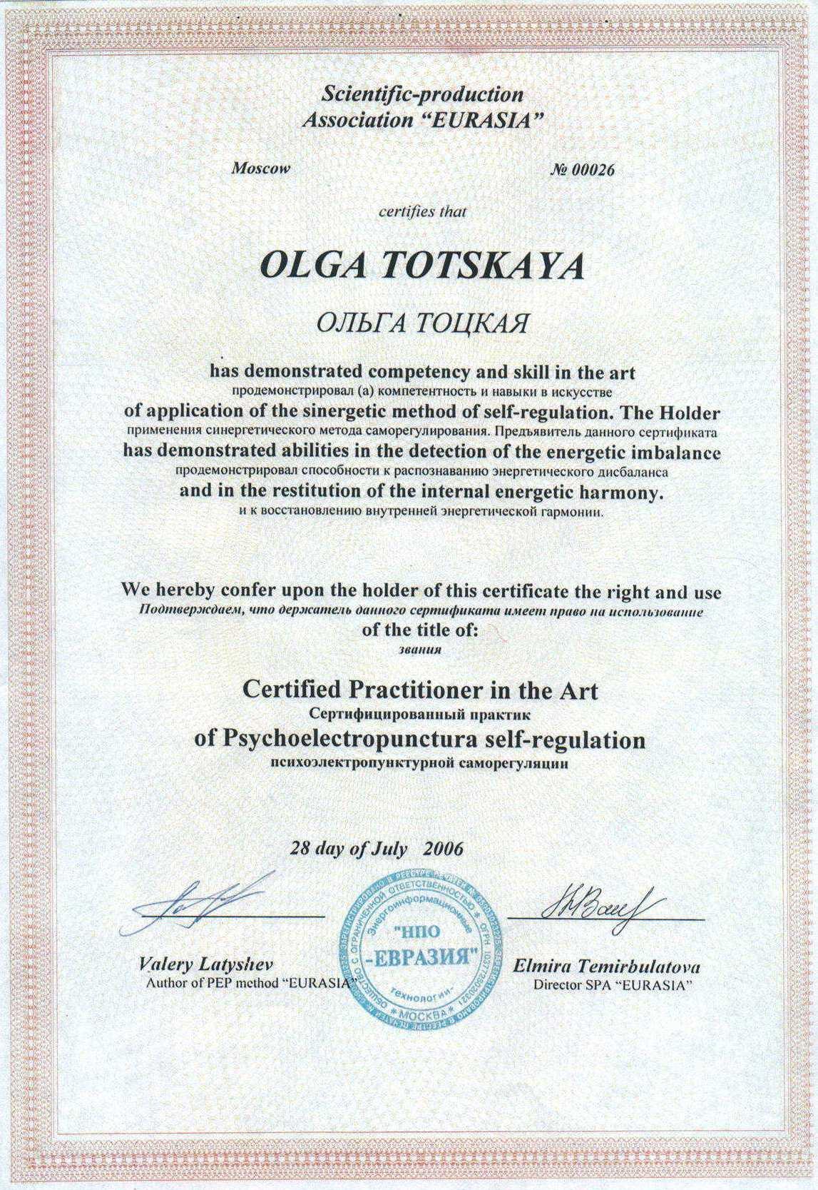 Сертификат о праве использования звания сертифицированный практик психоэлектропунктурной саморегуляции