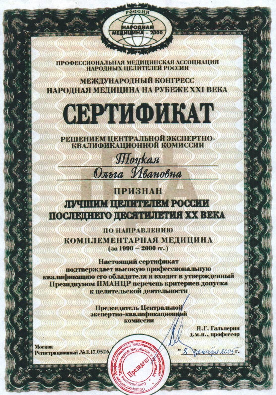 Сертификат о признании лучшим целителем России 20 века