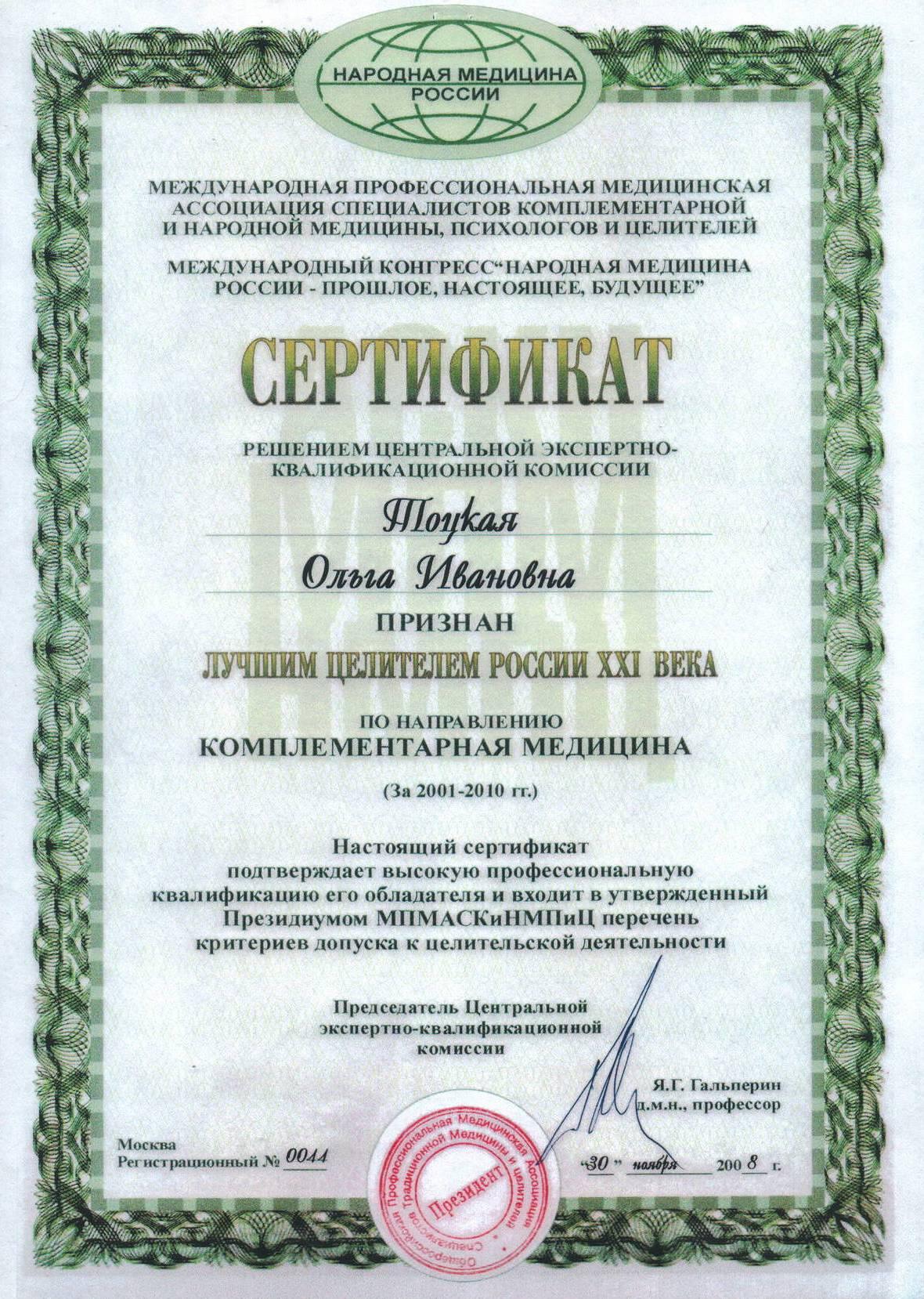 Сертификат о признании лучшим целителем России 21 века