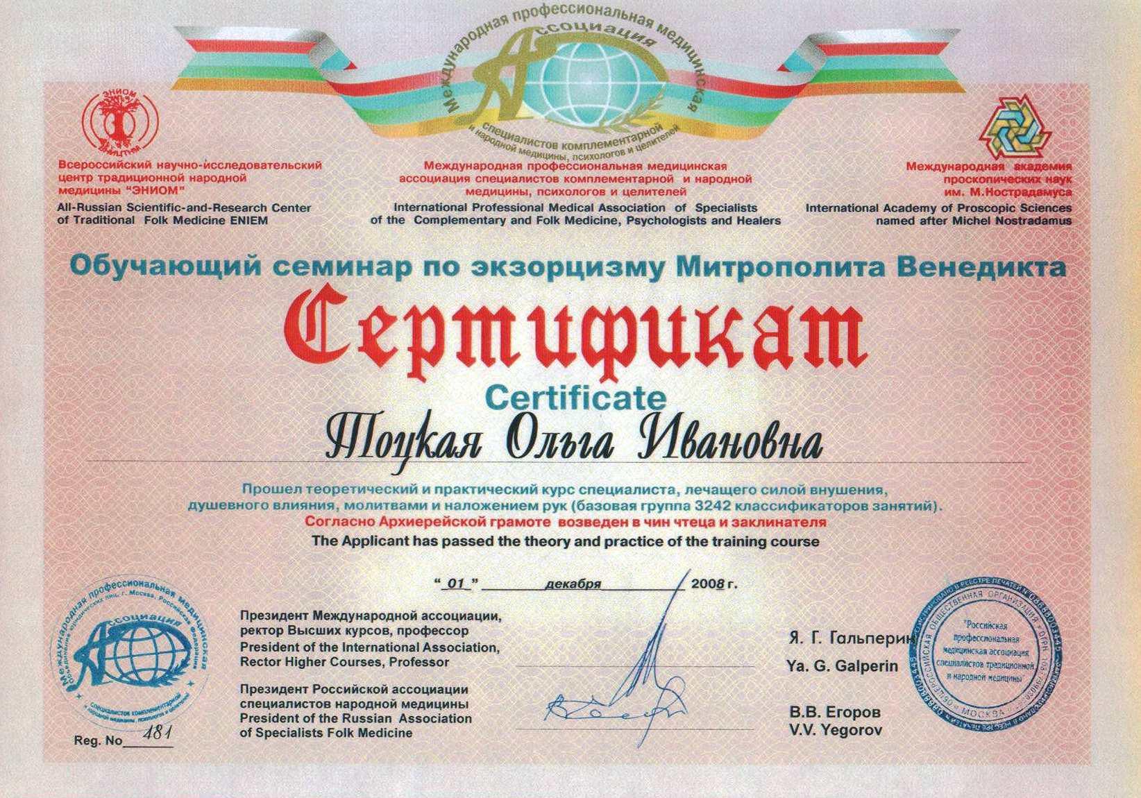 Сертификат о возведении в чин чтеца и заклинателя