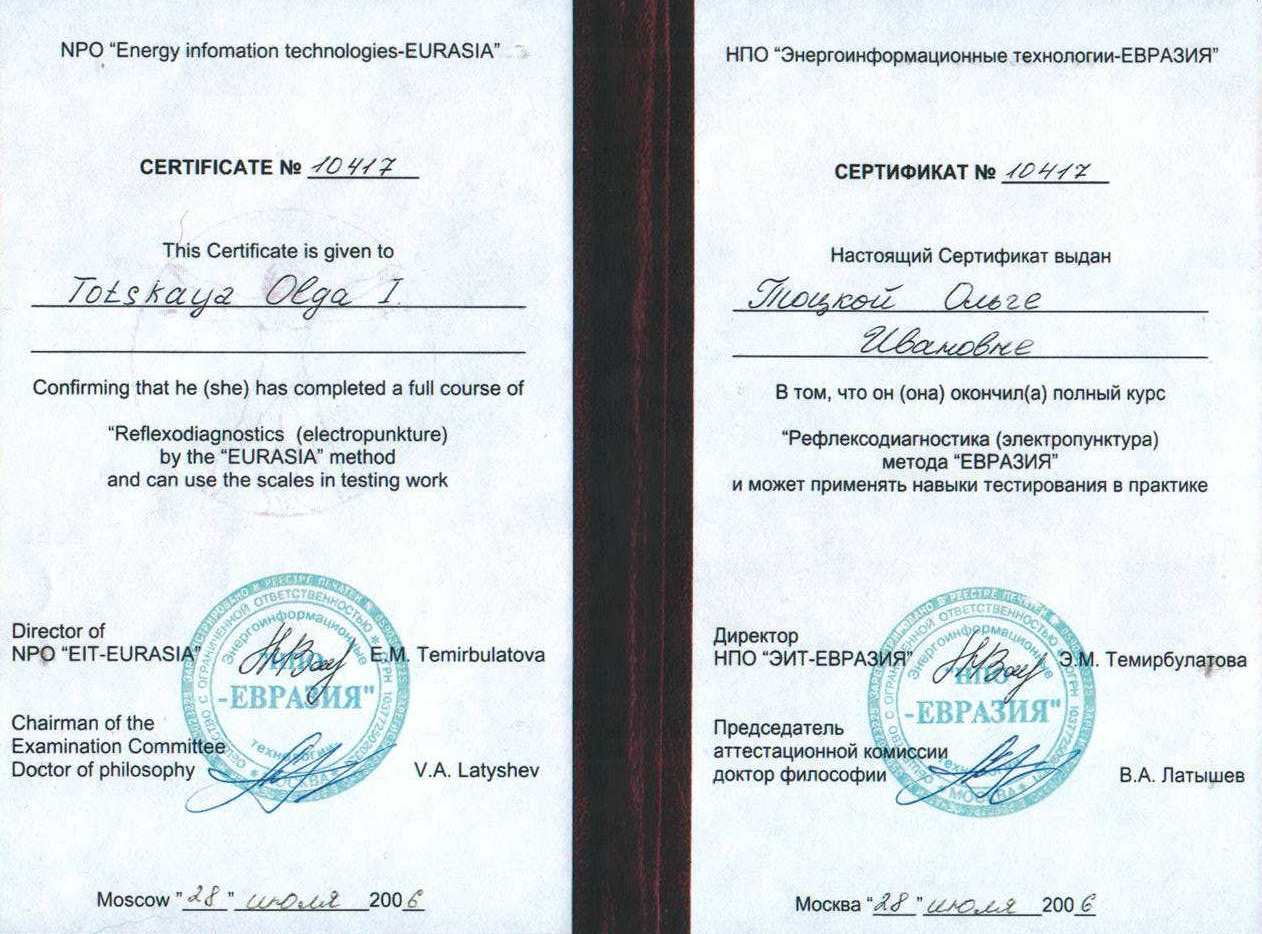 Сертификат об окончании курсов рефлексодиагностика (электропунктура)