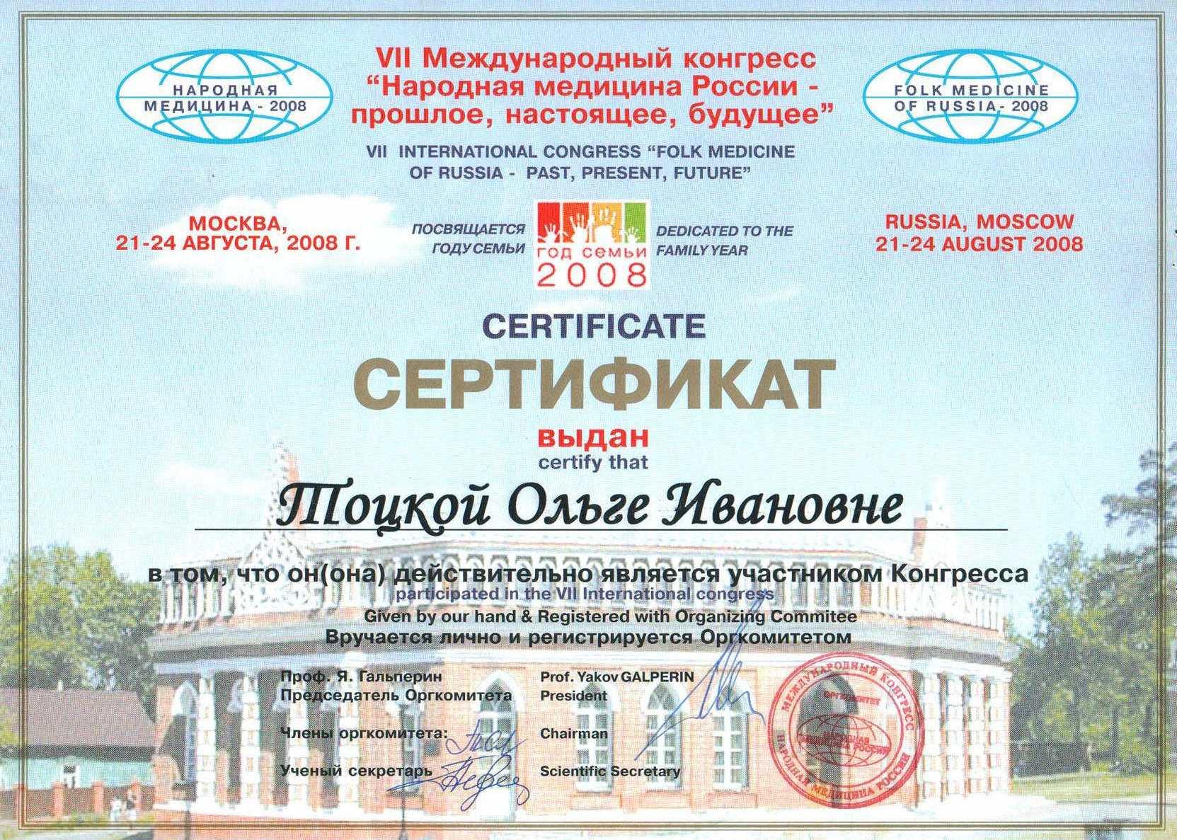 Сертификат об участии в VII международном конгрессе