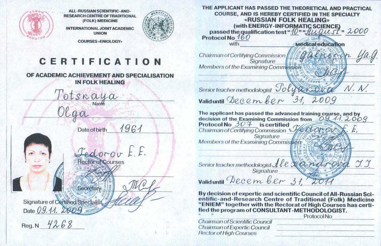 Сертификат специалиста по традиционным системам оздоровления