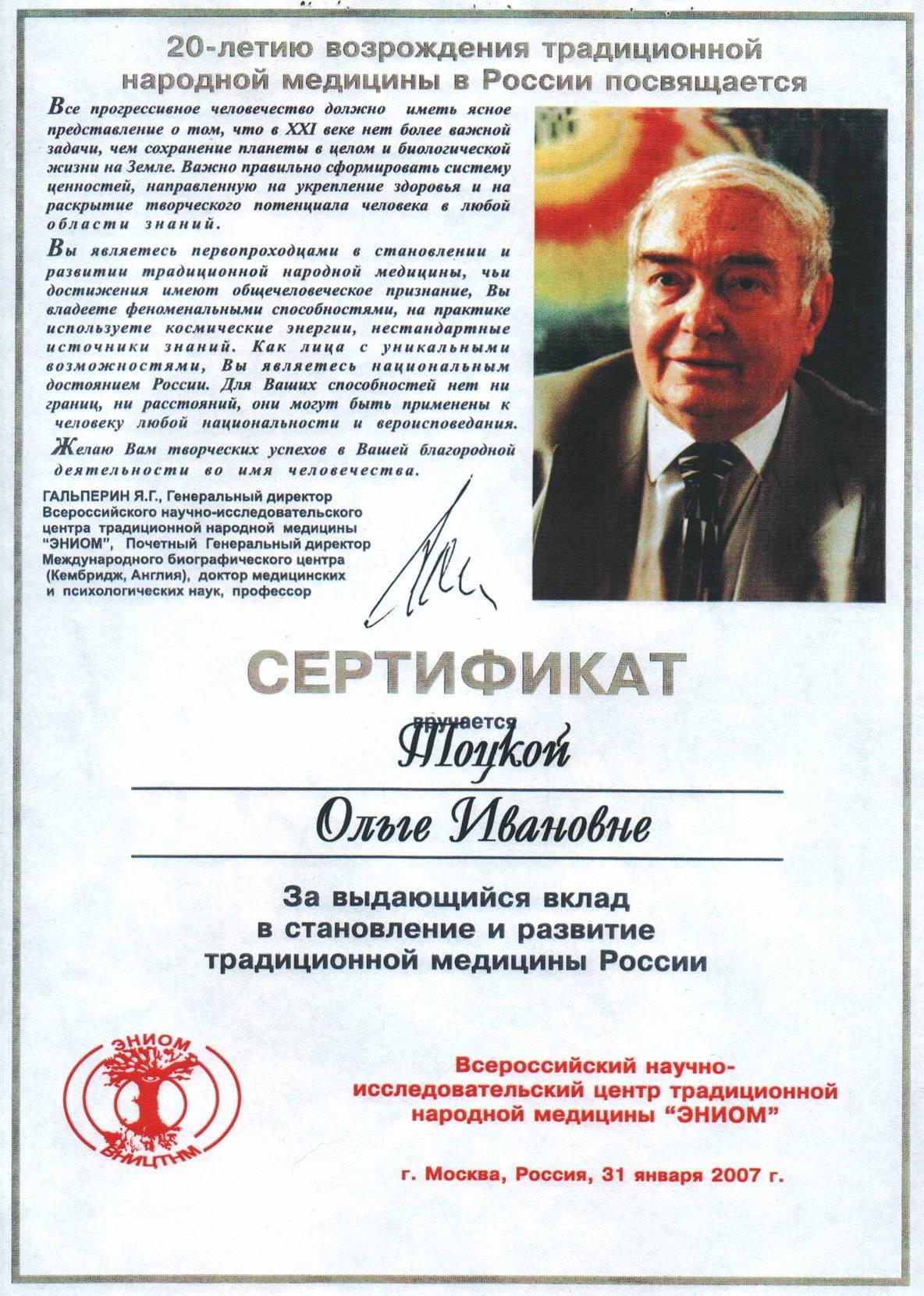 Сертификат за выдающийся вклад в становлении и развитие традиционной медицины России