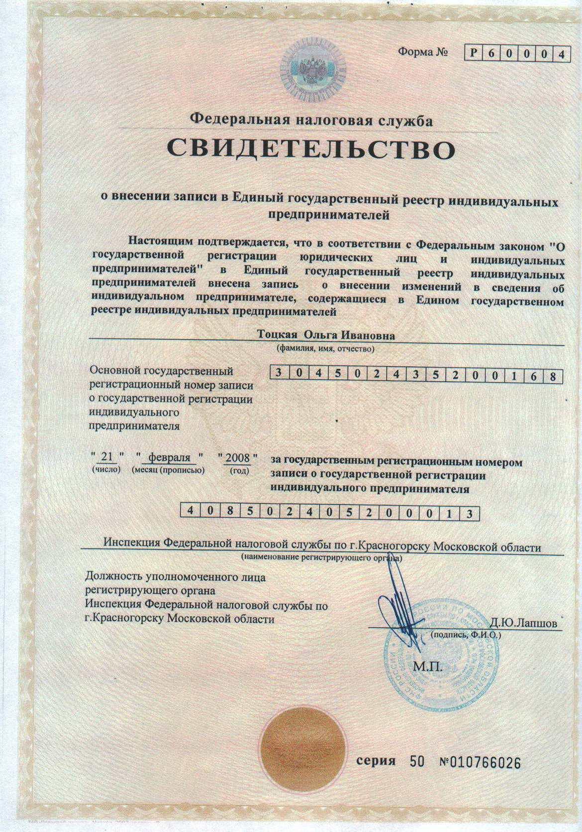Свидетельство ЕГРИП – Ольга Тоцкая