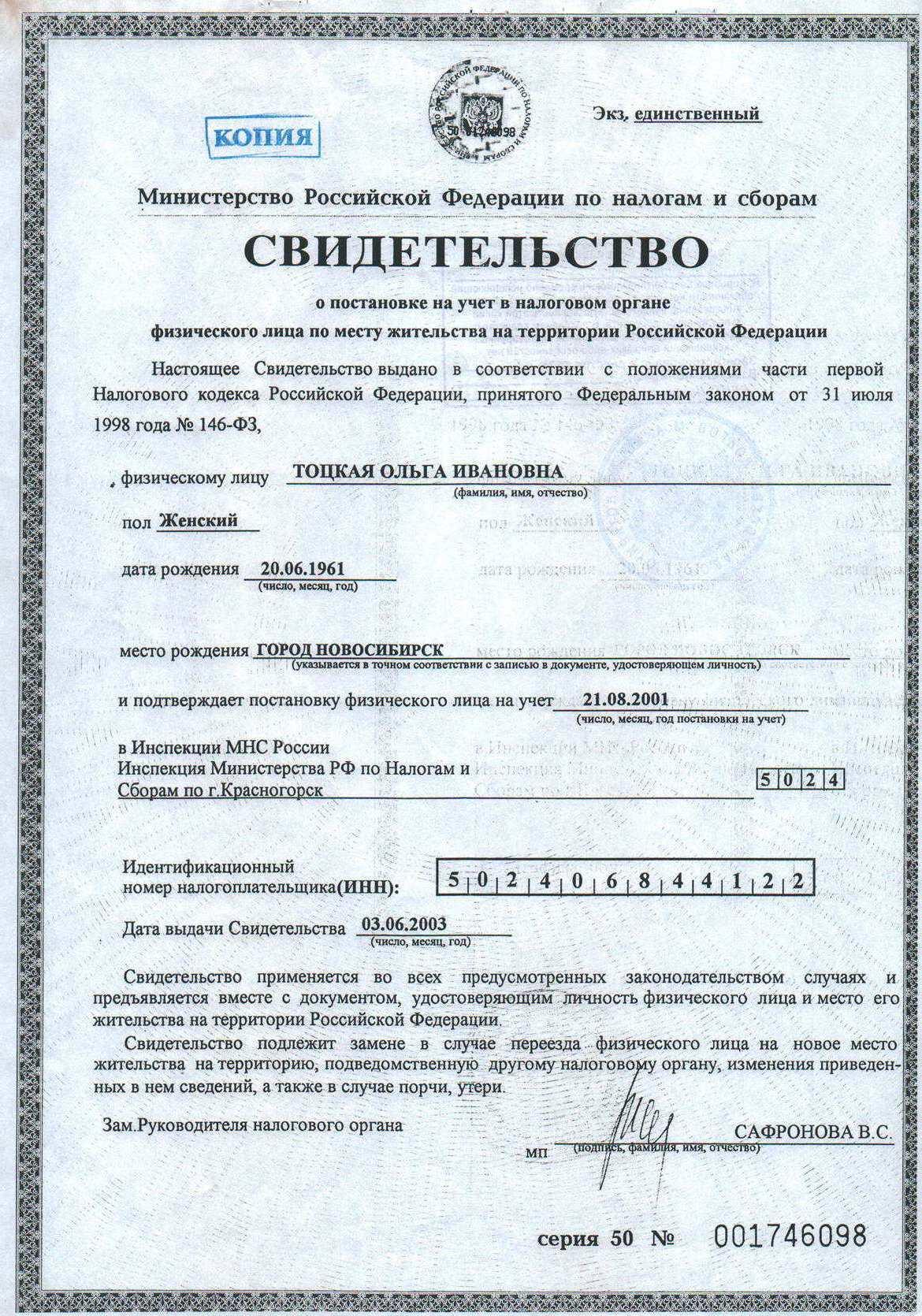 Свидетельство о постановке на налоговый учет – Ольга Тоцкая