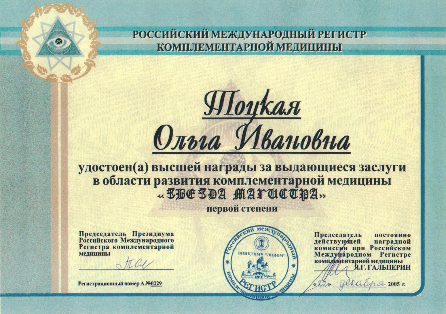 Свидетельство о высшей награде за выдающиеся заслуги в области комплиментарной медицины