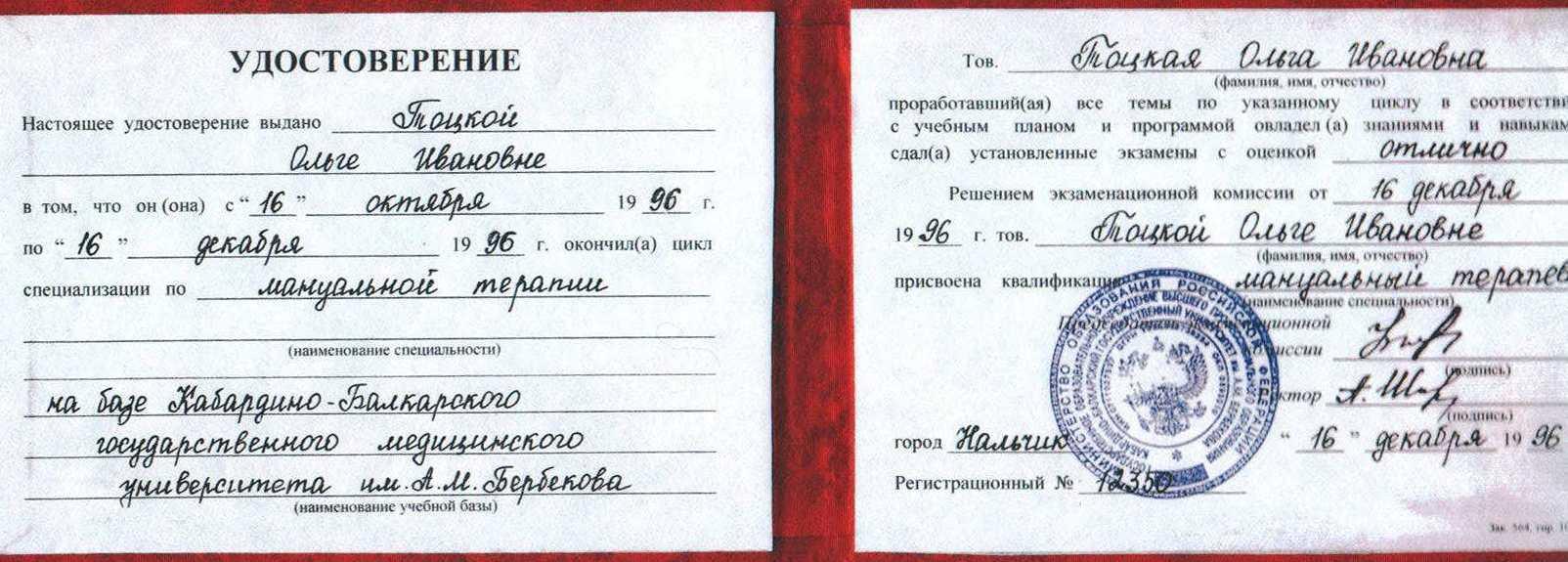 Удостоверение о получении квалификации мануального терапевта