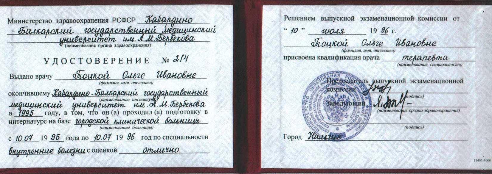 Удостоверение о получении квалификации врача-терапевта